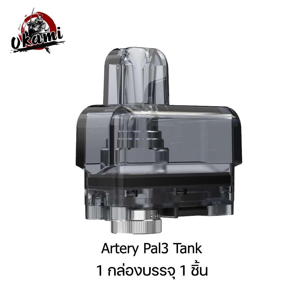 Artery pal3 tank
